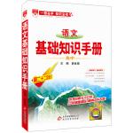 基础知识手册-高中语文  2016最新版