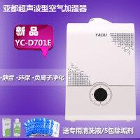 【新品】Yadu/亚都YC-D701E超声波加湿器 4升水箱 净化空气 静音