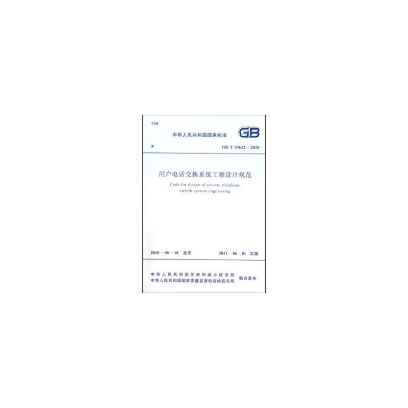 用户电话交换系统工程设计规范 gb/t50622-2010 工业和信息化部