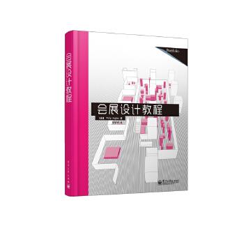 会展设计教程(全彩)