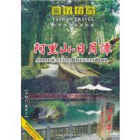 旅行台湾4:阿里山 日月潭(DVD)