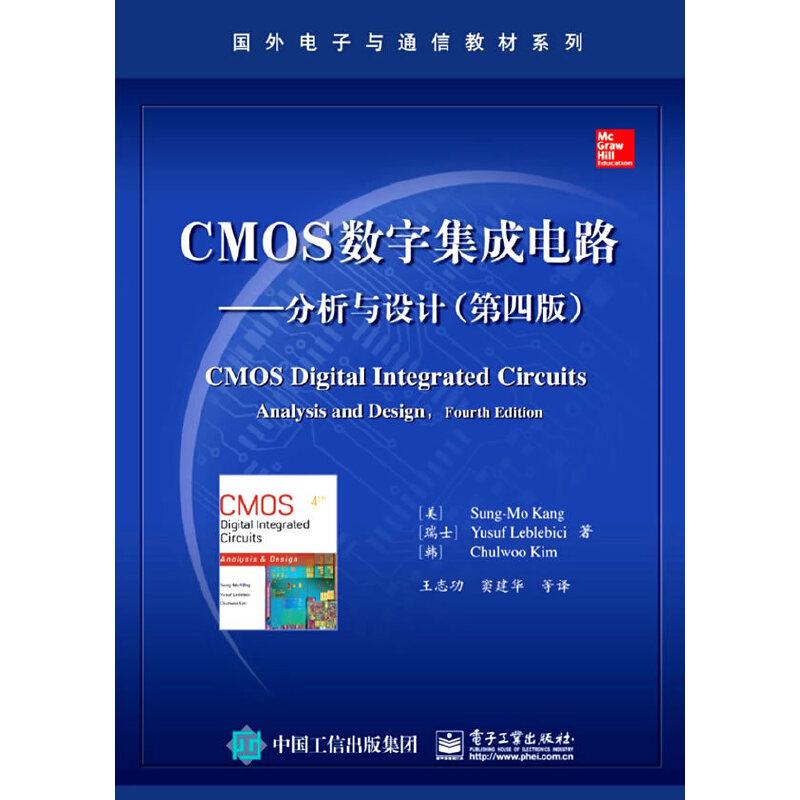 《cmos数字集成电路——分析与设计(第四版)》(
