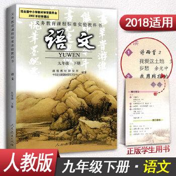 初中语文 九年级下册语文书 教材 语文课本 9年级下册语文书 初三图片
