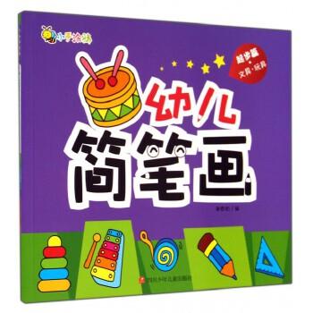 幼儿简笔画(起步篇文具玩具)