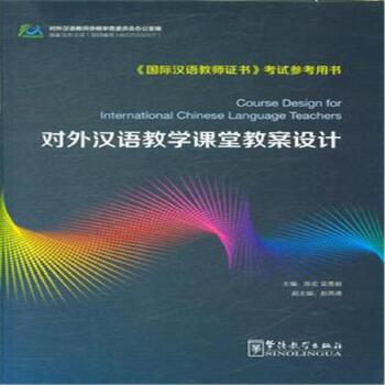 《对外汉语教学教案书评设计》【教材_课堂_香港朗文4b电子版简介图片