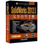 SolidWorks 2012中文版完全自学手册