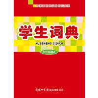 学生词典(双色插图本)