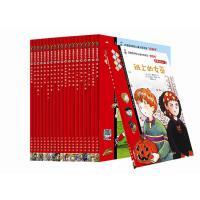 我爱阅读桥梁书:红色系列第1辑(全20册)