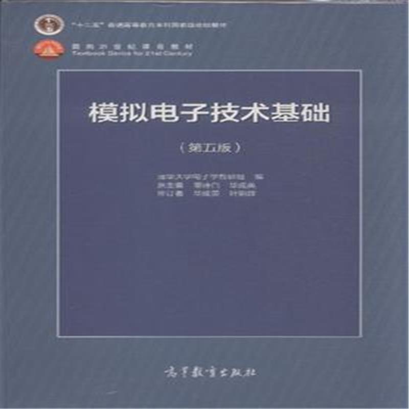 《(北京发货)模拟电子技术基础-(第五版)》童诗白