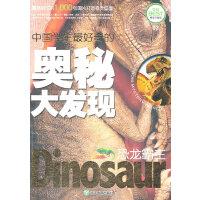 中国学生好奇的奥秘大发现恐龙霸主浙江出版社