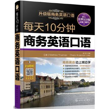 每天10分钟商务英语口语(附光盘)升级版商务英语口语,每天10分钟边上班边学习,进入世界500强需备