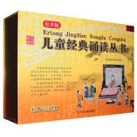 正版儿童国学经典诵读丛书音频教育启蒙全套论语大学23CD+12本书