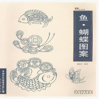 蝴蝶图案-中国传统图案资料汇编北京新华书店官方旗舰店 品牌承诺