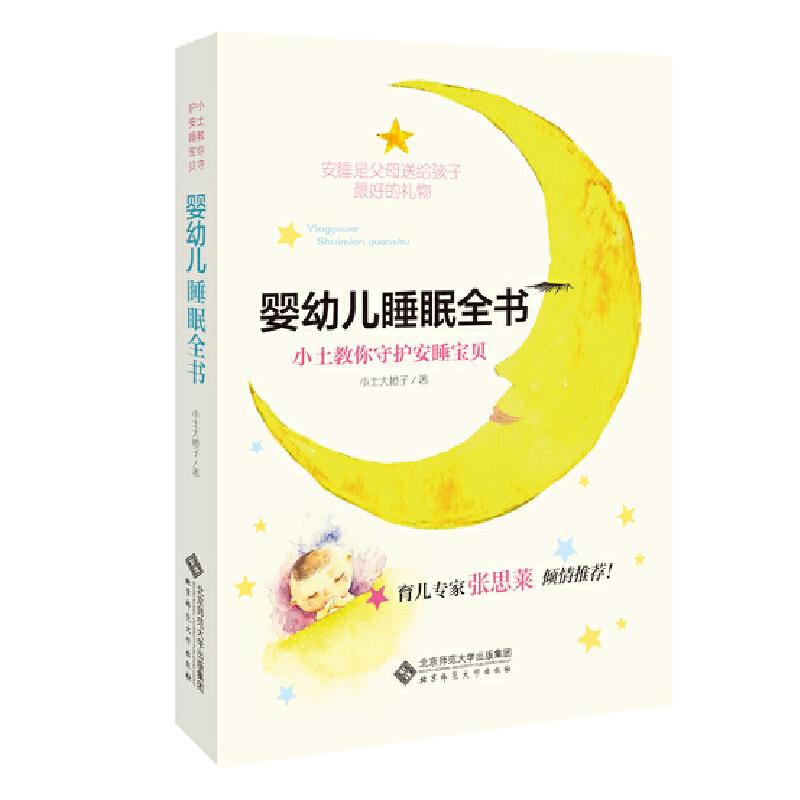 婴幼儿睡眠全书:小土教你守护安睡宝贝(汇集众多中国妈妈实践经验,一本中国妈妈自己的宝宝睡眠书。万千妈妈倾力推荐)给宝宝的黄金睡眠 育儿专家张思莱作序并倾情推荐。