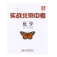 2017-化学-实战北京中考