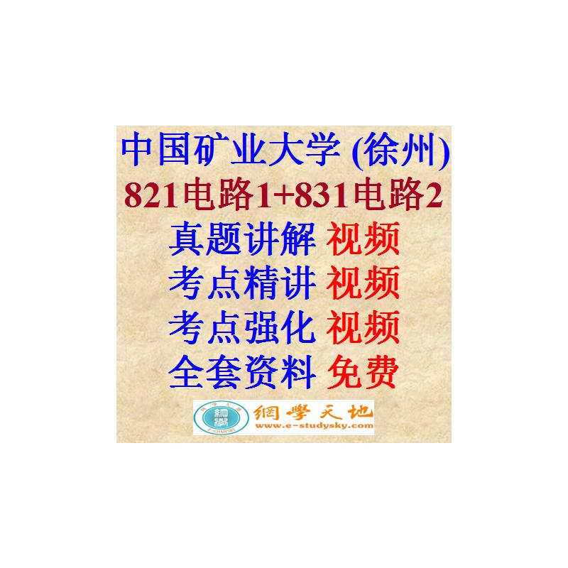 《中国矿业大学电路821考研真题答案831徐州矿大资料
