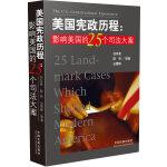 美国宪政历程――影响美国的25个司法大案
