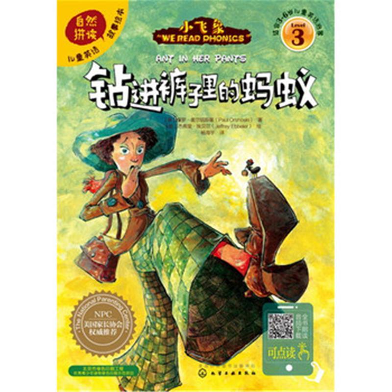 裤子里的蚂蚁-儿童英语自然拼读故事绘本-3-适合3-6岁儿童英语启蒙