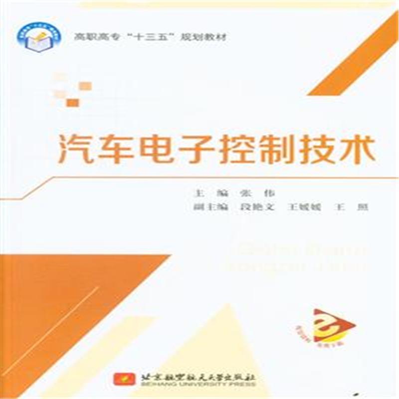 汽车电子控制技术( 货号:751242128)