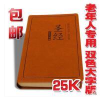 基督教双色大字 圣经书 中文版25k 老年人和合本新旧约