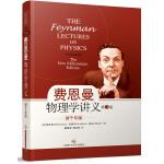 新千年版 费恩曼物理学讲义(第3卷)