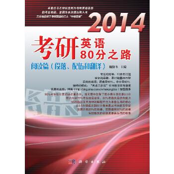 2014考研英语80分之路·阅读篇(段落、配伍和翻译)