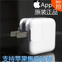 【支持礼品卡】苹果 APPLE 10W 12W 充电器  苹果原装 iphone5/5S/5c/6/6 plus平板iPad 电源适配器 原装插头白色官方标配