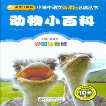 动物小百科-彩图注音版北京新华书店官方旗舰店 品牌承诺 正版保证 配