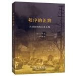 秩序的沦陷:抗战初期的江南五城 深圳读书月2015年度十大好书