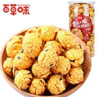 新品【百草味-爆米花150gx2罐】办公室零食小吃 焦糖奶油味黄金豆