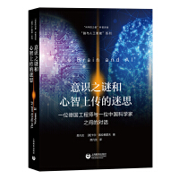 意识之谜和心智上传的迷思——一位德国工程师与一位中国科学家之间的对话