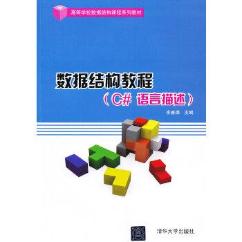 数据结构教程(C#语言描述)