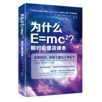 为什么E=mc2?相对论普及读本-探索时空.质量之源与上帝粒子