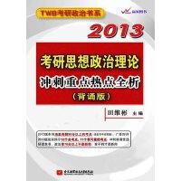 TWB考研政治书系:2013考研思想政治理论冲刺重点热点全析(背诵版)(电子书)