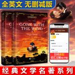 飘 Gone with the Wind 全英文版 世界经典文学名著系列(上下册)昂秀书虫