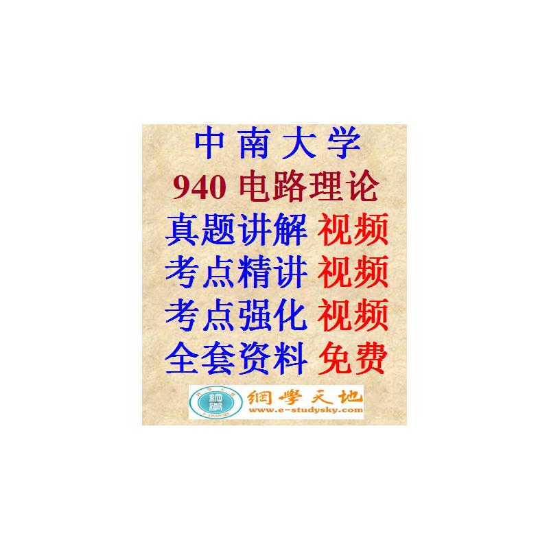 《中南大学电路理论940考研真题答案资料