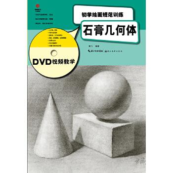 《初学绘画规范训练--石膏几何体》(熊飞.)【简介