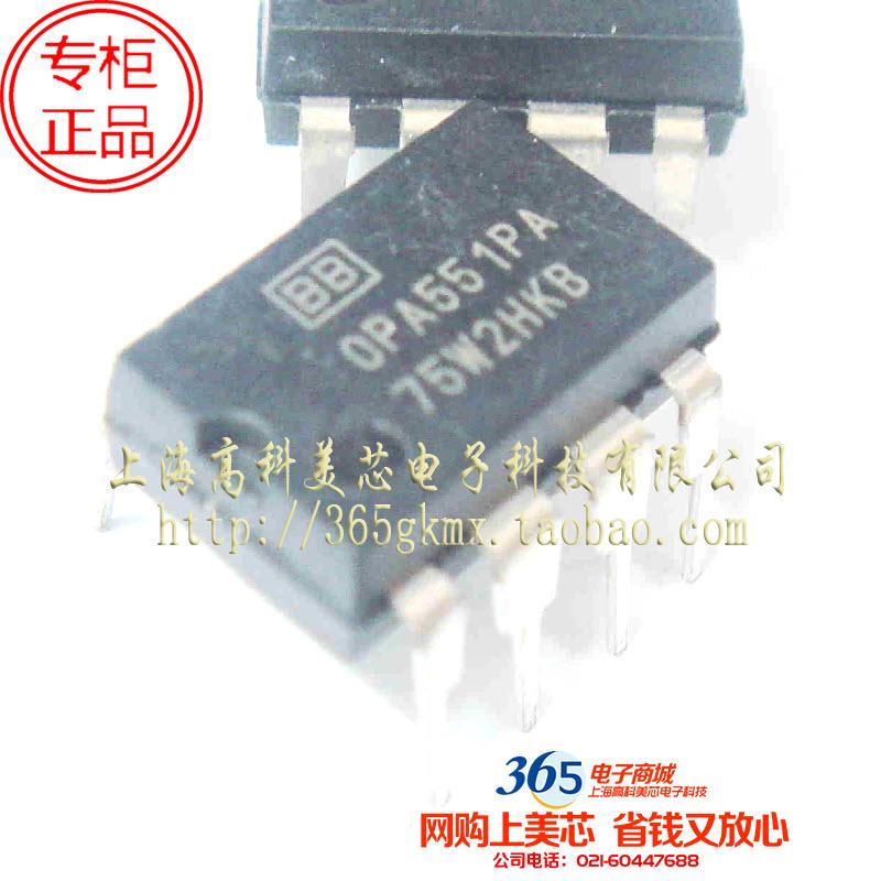高科美芯 ic集成电路opa551pa dip8 直插运算放大器芯片 云野电子元器