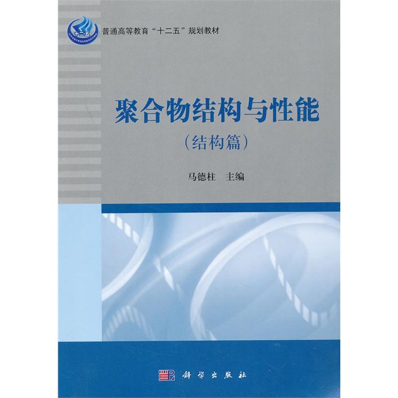 《聚合物结构与性能-(结构篇)》马德柱