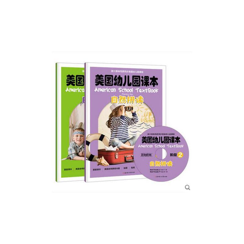 幼儿园大班英语启蒙教材 原版 儿童学英语书籍 3-6岁语言启蒙 少儿