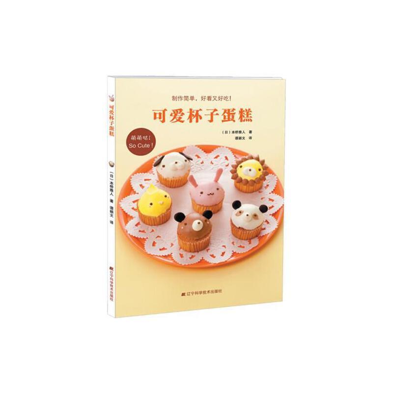 可爱杯子蛋糕本桥雅人烹饪/美食烘焙甜品糕点甜点diy自制步骤详解入门