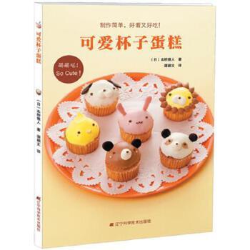 甜点diy自制步骤详解入门教程杯子蛋糕制作大全书籍妙手烘培蛋糕蛋糕