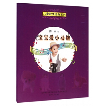 《宝宝爱小动物/儿童歌曲经典系列》编者:薛冰