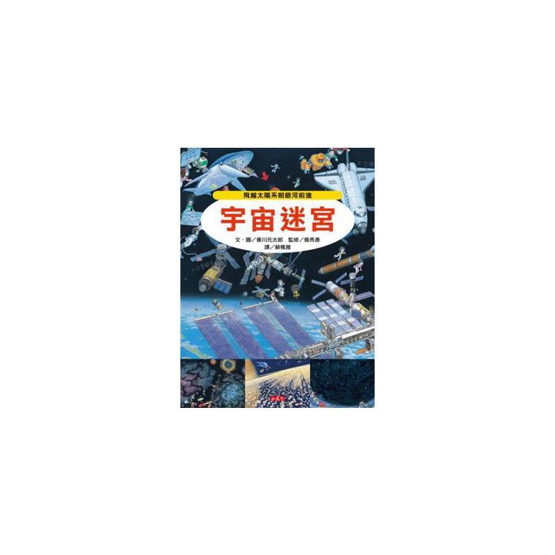《[港台原版]宇宙迷宫/香川元太郎》香川元太郎