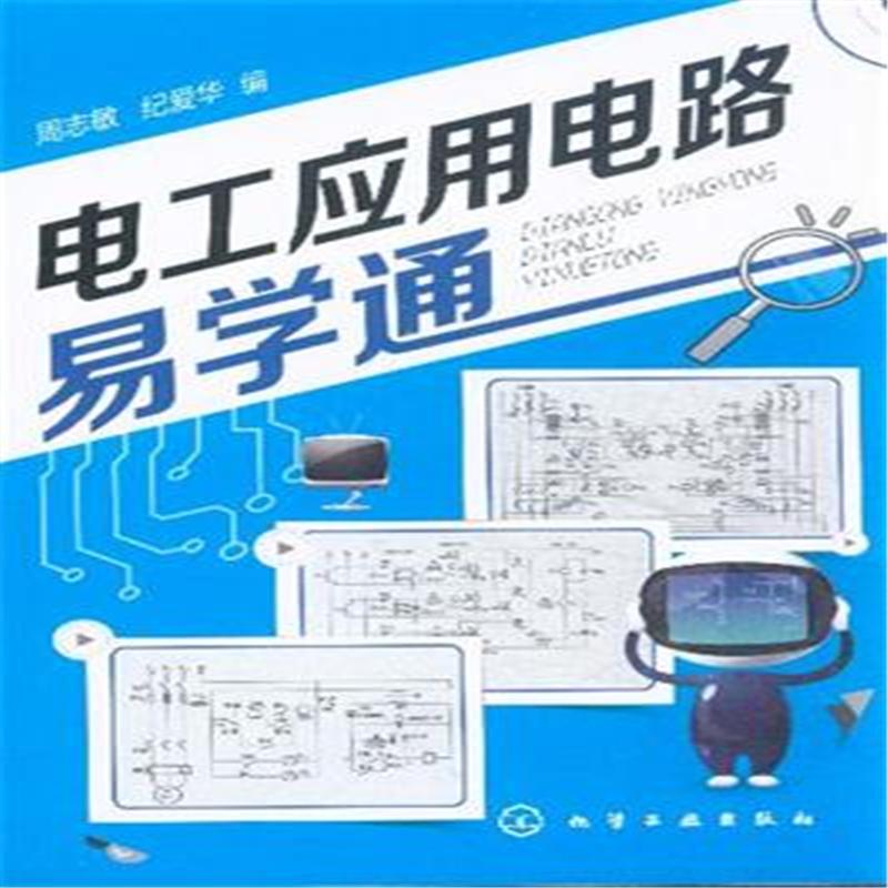 电工应用电路易学通