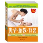 优孕 胎教 育婴