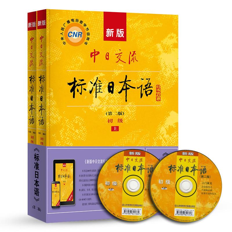 新版中日交流标准日本语 初级 上下册(第二版)2014年新版中日交流标准日本语 初级 上下册(第二版)增加了电子书内容,把书装进手机,出行学习不用背书,资源包单独下载,随时随地无流量、离线学习。附赠2张CD盘。