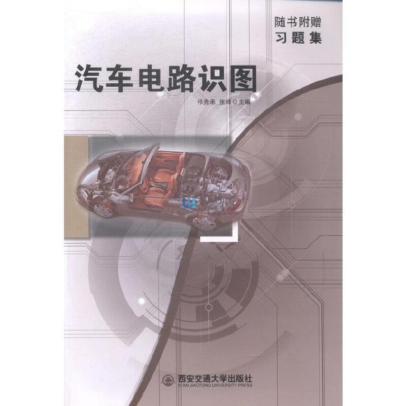 汽车电路识图9787560561295/祁先来,张峰