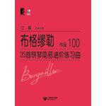布格缪勒25首钢琴简易进阶练习曲 作品100(附光盘一张)