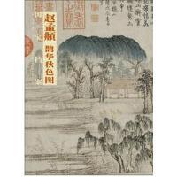 正版国画精典国宝档案:赵孟�\鹊华秋色图